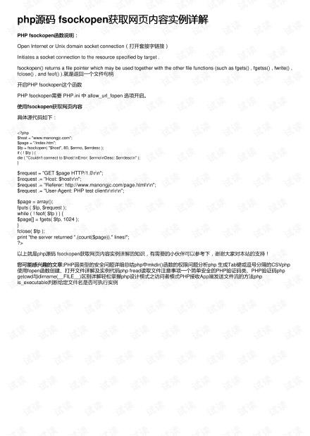 php源码 fsockopen获取网页内容实例详解