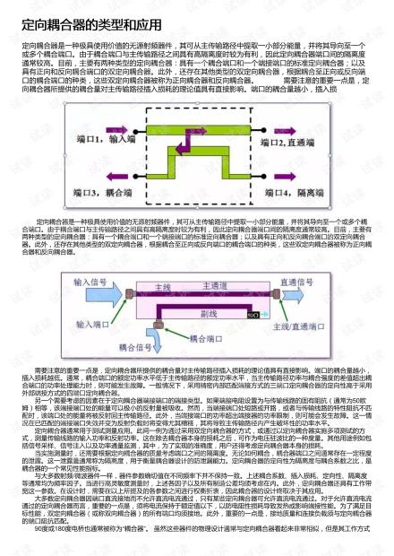 定向耦合器的类型和应用