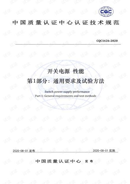 CQC 1626-2020开关电源_性能_第1部分:通用要求及试验方法-清晰完整中文版(44页)