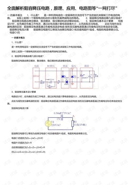 """全面解析阻容降压电路,原理、应用、电路图等""""一网打尽"""""""