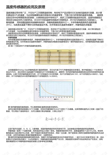 温度传感器的应用及原理
