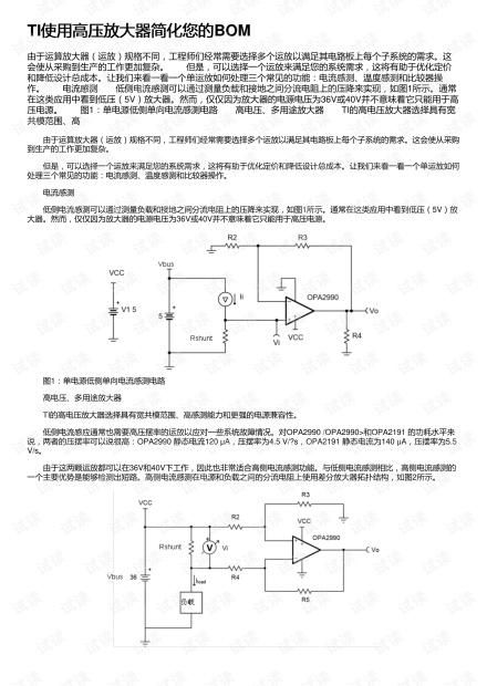 TI使用高压放大器简化您的BOM
