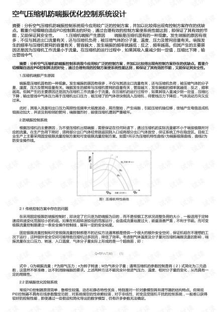 空气压缩机防喘振优化控制系统设计