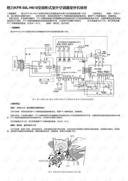 格力KFR-50L/H610变频柜式室外空调器室外机维修