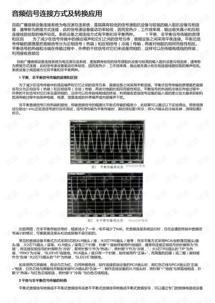 音频信号连接方式及转换应用