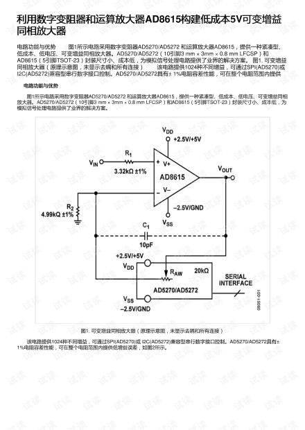 利用数字变阻器和运算放大器AD8615构建低成本5V可变增益同相放大器