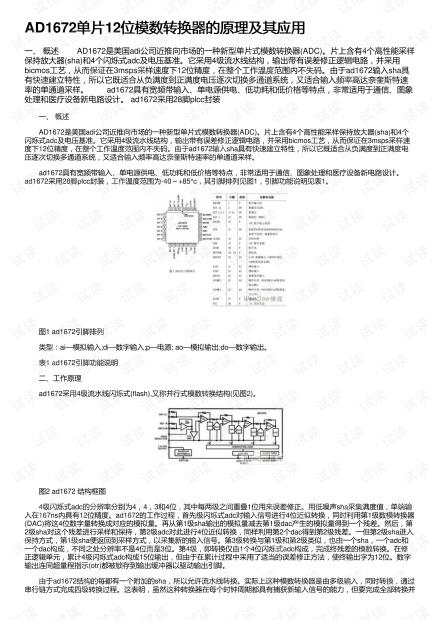 AD1672单片12位模数转换器的原理及其应用