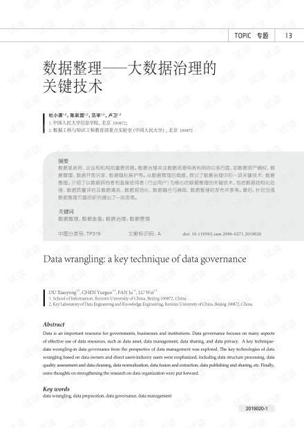 数据整理——大数据治理的关键技术