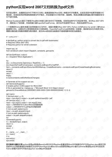python实现word 2007文档转换为pdf文件