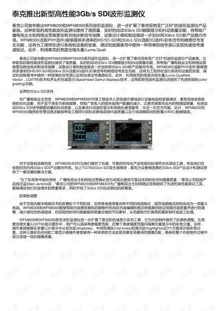 泰克推出新型高性能3Gb/s SDI波形监测仪
