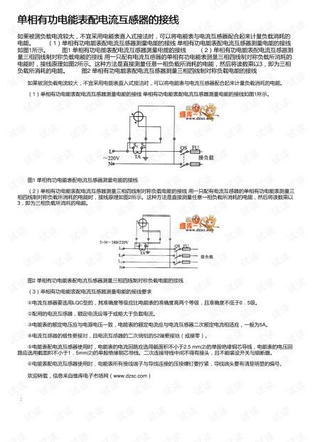 单相有功电能表配电流互感器的接线