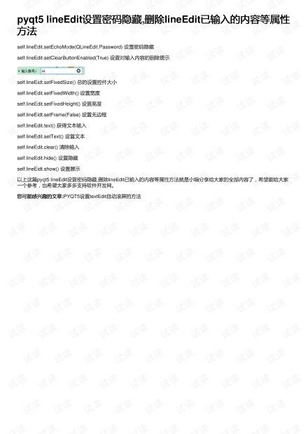 pyqt5 lineEdit设置密码隐藏,删除lineEdit已输入的内容等属性方法