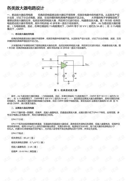 各类放大器电路设计