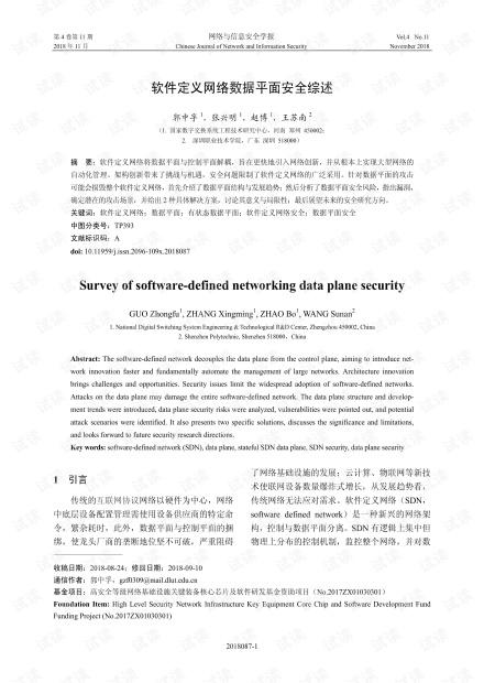 软件定义网络数据平面安全综述