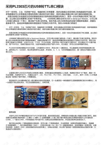 采用PL2303芯片的USB转TTL串口模块