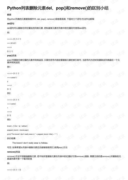 Python列表删除元素del、pop()和remove()的区别小结