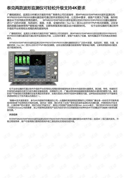 泰克两款波形监测仪可轻松升级支持4K要求