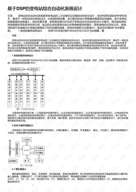基于DSP的变电站综合自动化系统设计