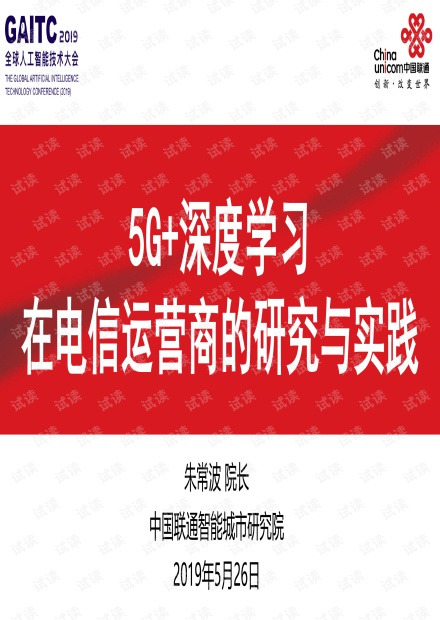 5G深度学习在电信运营商的研究与实践.pdf