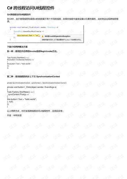 C# 跨线程访问UI线程控件