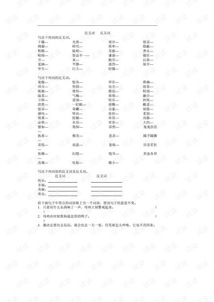 2013人教版四年级上册语文近义词反义词专项练习题目