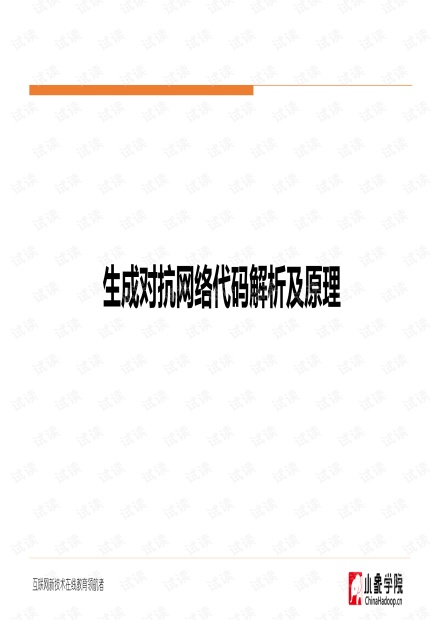 生成对抗网络原理及代码解析.pdf