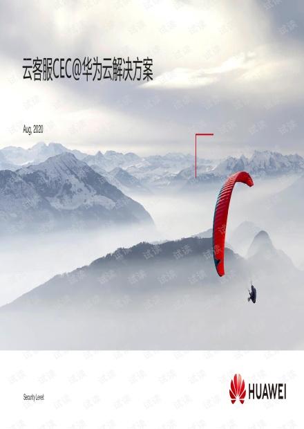 华为云呼叫中心云客服CEC解决方案.pdf