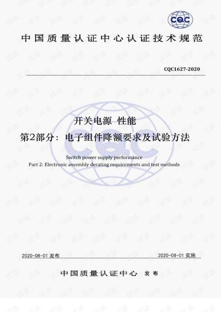 CQC 1627-2020开关电源_性能_第2部分:电子组件降额要求及试验方法-清晰完整中文版(16页)