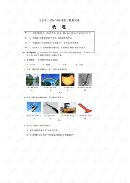 北京市大兴区2017-2018学年度初三物理一模试题及答案