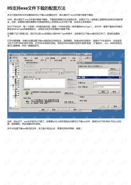 IIS支持exe文件下载的配置方法