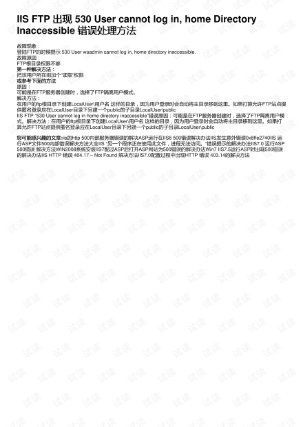 IIS FTP 出现 530 User cannot log in, home Directory Inaccessible 错误处理方法