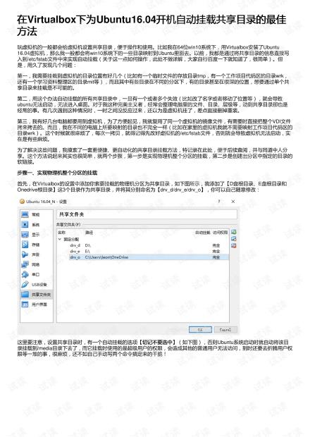 在Virtualbox下为Ubuntu16.04开机自动挂载共享目录的最佳方法