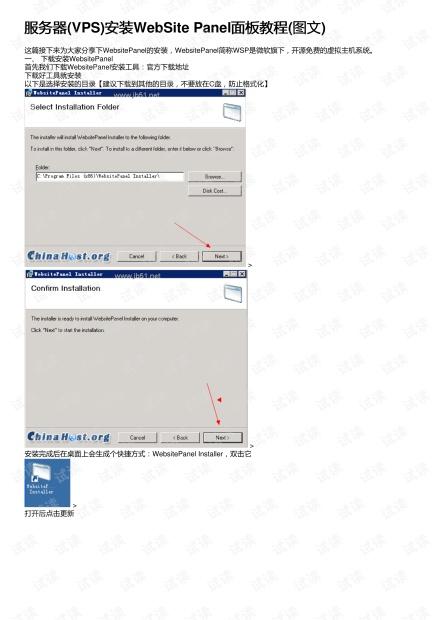 服务器(VPS)安装WebSite Panel面板教程(图文)
