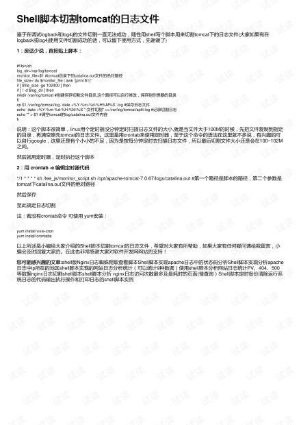 Shell脚本切割tomcat的日志文件