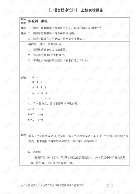 C语言实验报告四.pdf