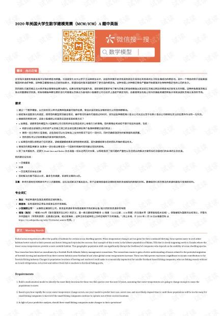 2020美赛A题.pdf