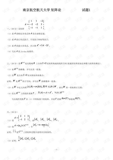 南航--矩阵论--历年期末试卷.docx.pdf