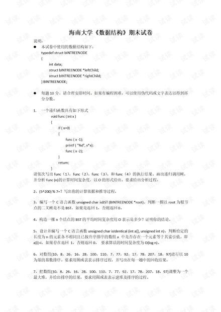 海南大学《数据结构》期末试卷.pdf