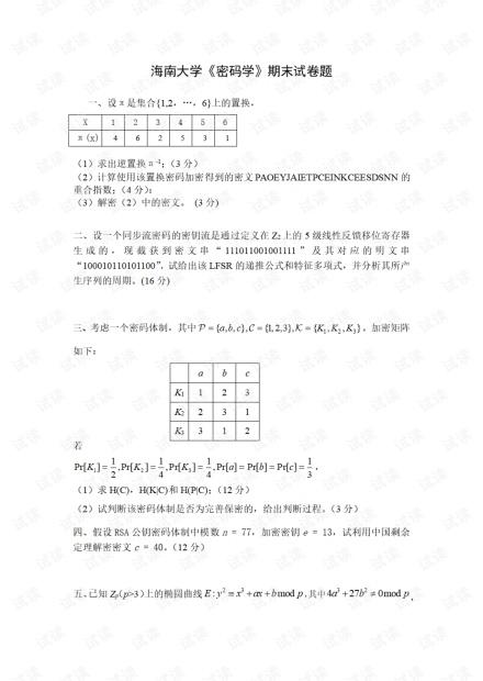 海南大学《密码学》期末试卷题.pdf