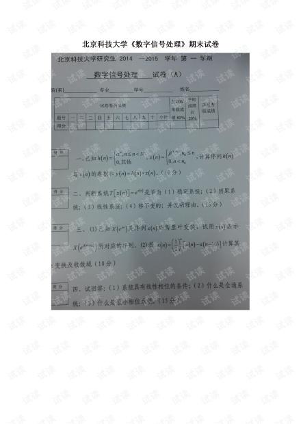 北京科技大学《数字信号处理》期末试卷.pdf