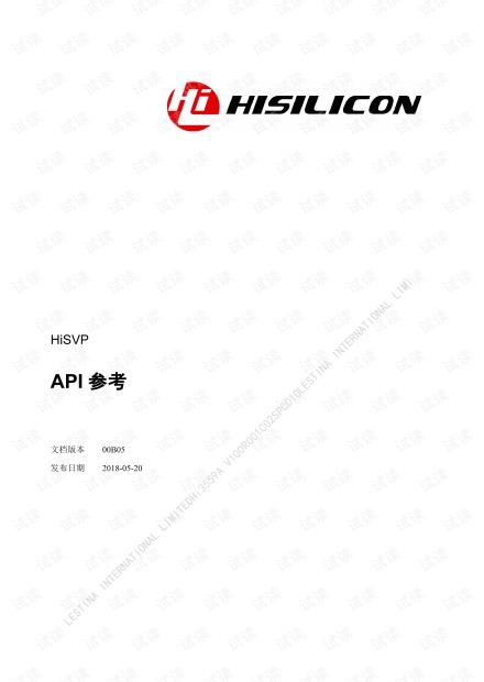 海思芯片的 API 参考
