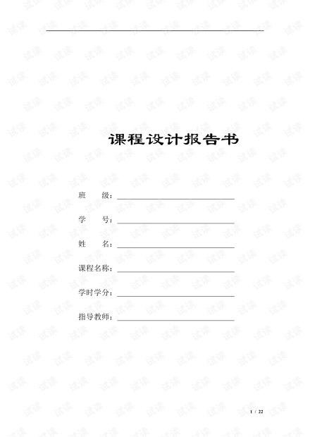 2DPSK 数字通信系统报告书.pdf