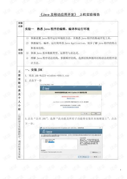 JAVA实验.pdf