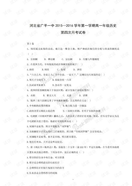 【历史】河北省广平县第一中学2015-2016学年高一上学期第四次月考试题