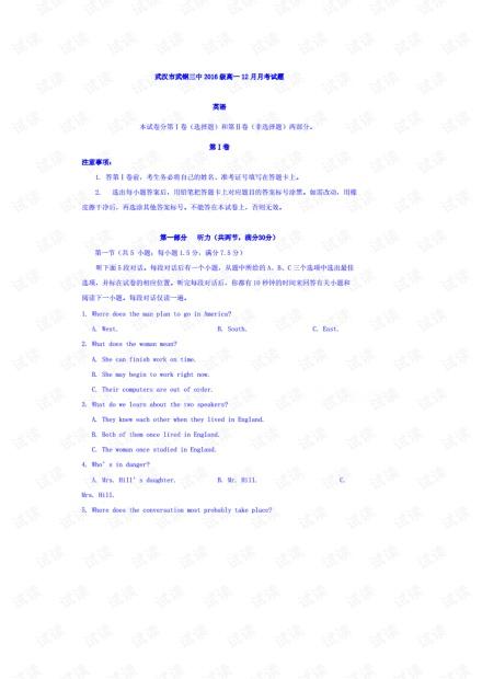 湖北省武汉钢铁集团公司第三子弟中学高一12月月考英语试题Word版含答案