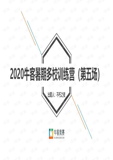 2020牛客暑期多校集训营第五场题解.pdf