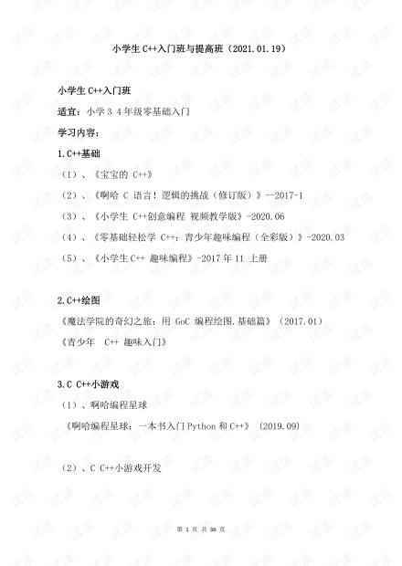 小学生C++入门班与提高班(2021.01.20).pdf