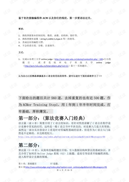 ACM计划(针对大一).pdf