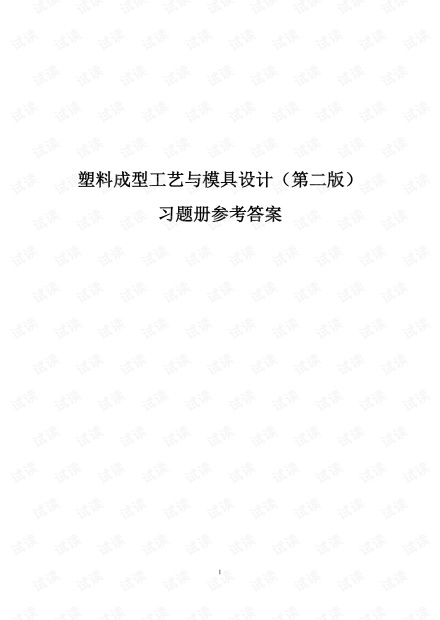 塑料成型工艺与模具设计(第二版)习题册参考资料(答案)-B01-2681.pdf