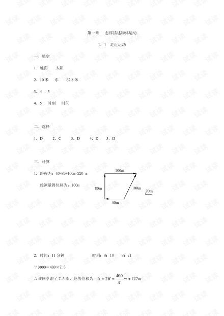 物理习题册——与物理(第五版)配套+参考答案-+A01-9864.pdf